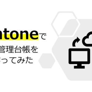 【kintone】PC管理台帳を作ってみた【クラウド管理・アプリ】