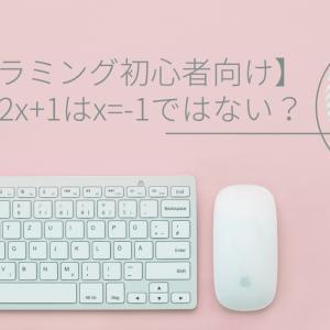 【プログラミング初心者向け】x=2x+1はx=-1ではない?