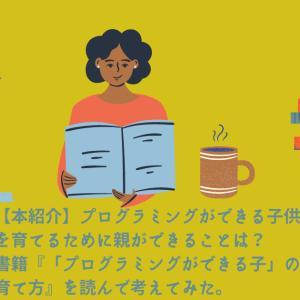 【本紹介】プログラミングができる子供を育てるために親ができることは?書籍『「プログラミングができる子」の育て方』を読んで考えてみた。