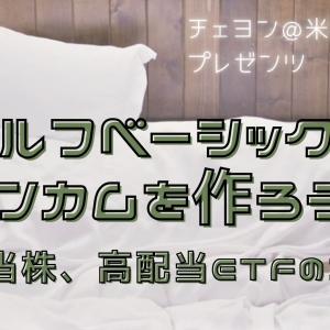 【高配当株】セルフベーシックインカムを作ろう!