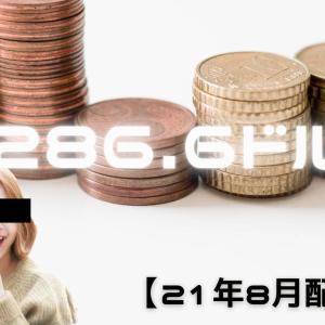 【21年8月度】受け取り配当金が確定!オススメ高配当株、ETFに投資!