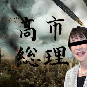 【日本から投資家が消える!?】もしも高市早苗衆議院議員が総理大臣になったら【投資家の敵】