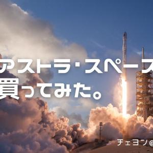 【ASTR】アストラ・スペース(Astra Space Inc.) ロケット企業の株式を購入!