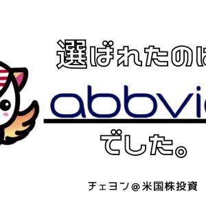 【バイオ医薬品企業】アッヴィ(ABBV)を新規購入しました。【配当貴族】