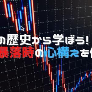 恒大ショック!【過去の歴史から学ぼう!】株価暴落時、どう動けば良い?対策・心構えを伝授!