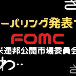 【日本時間9月23日AM3:00~】FOMC(米連邦公開市場委員会)とは?【テーパリング発表?】