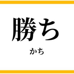 【買いの合図?】鉄板の株式投資チャートパターン3選~株価上昇のサインは、このタイミングだ!~