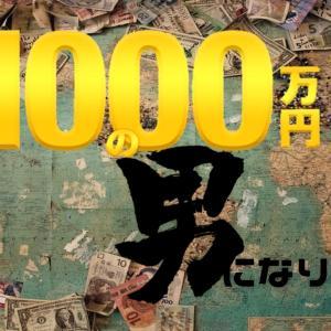 メーカー勤務でも、40歳年収1,000万円を稼ぎたい!