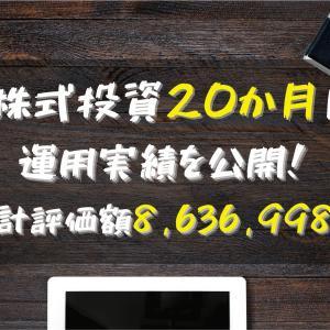 【株式投資20カ月目】運用実績を公開!【合計評価額8,636,998円】