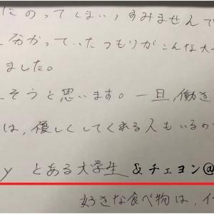 """【最終話】「とある大学生」を救えませんでした。~レ・ミゼラブル""""100万円トレーダーの夢破れて""""~"""