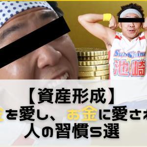 【資産形成】お金を愛し、お金に愛される人の習慣5選