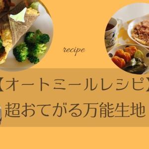 【オートミール】ズボラー向け万能生地レシピみつけた!ラップサンド、お好み焼、パンケーキetc