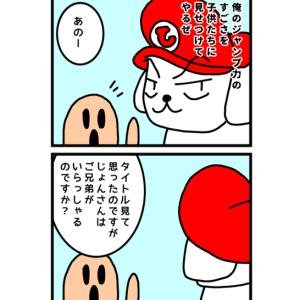 スーパーじょんブラザーズ