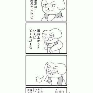 じょんまんが1