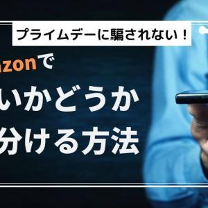 amazonで最安値を簡単に調べる方法【プライムデーに騙されるな】