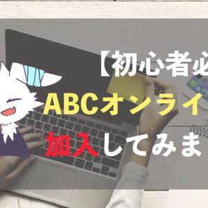 【初心者必見】ABCオンラインに加入してみました【入るに至った理由】