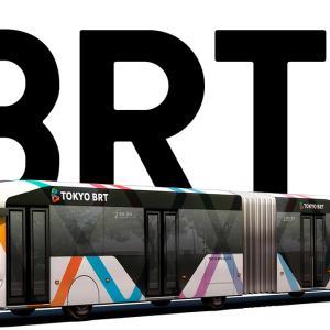晴海フラッグ:不安視される東京BRT、それでも買う理由は何だろう?!