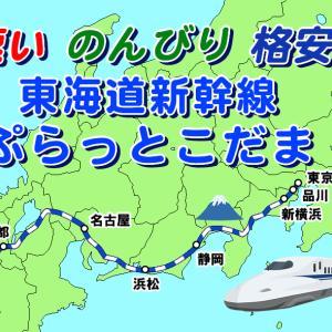 【速い のんびり 格安】東海道新幹線『ぷらっとこだま』