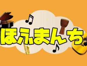 Youtubeとニコニコ動画に3か月間オリジナル曲を投稿したら、どれくらい伸びるのか?【活動報告とお礼】