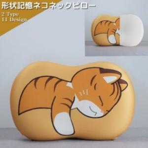 枕 抱き枕 ネコ 無地 形状記憶 シングル 学生 夏 子供用 優しい かわいい 安眠