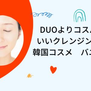 クレンジング DUOよりコスパのいいもの!!韓国 バニラコ クリーンイットゼロクレンジングバーム