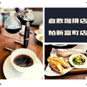 【倉敷珈琲店】は淹れたてのサイフォンコーヒーが楽しめる本格カフェ!モーニングからランチまで楽しめる