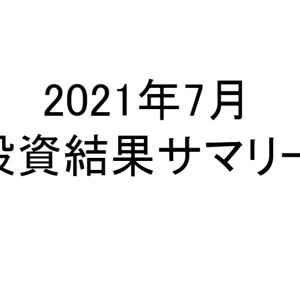 2021年7月長期投資結果報告