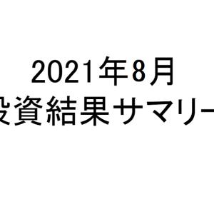 2021年8月投資結果報告