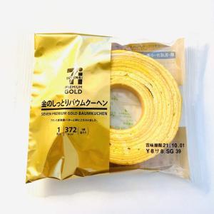 【セブンイレブン】『金のしっとりバウムクーヘン』はユーハイムの製造!そりゃ美味しいハズです!