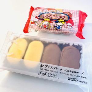 【ローソン】『プチスフレ チーズ&チョコチーズ』と『ヤングドーナツ』 小ぶりでもしっかり美味しいスイーツ!