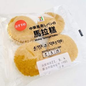【セブンイレブン】『馬拉糕(マーラーカオ)』を初めて食べてみた!