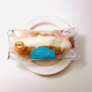 【ローソン】『おやつコッペ』Simple is best!好きだけが詰まった夢のパン