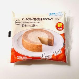 【ファミリーマート】『アールグレイ香る紅茶のバウムクーヘン』はロールケーキみたいなバウムクーヘン!