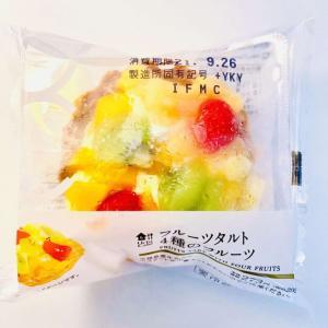 【ローソン】『Uchi Café フルーツタルト 4種のフルーツ』はフルーツきらめく幸せタルト