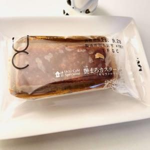 【ローソン】『Uchi Café Spécialité 艶まろカスタードフラン(キャラメルプラリネ)』、フランスの国民的お菓子!