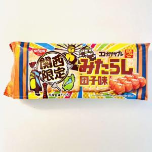 【お菓子】『ココナッツサブレ みたらし団子味』と『ガルボ ほっこりスイートポテト』で秋本番!