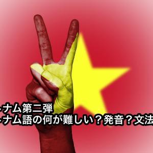 ベトナム第二弾、ベトナム語の何が難しい?発音?文法?