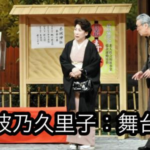 【現在と若い頃】←波乃久里子の家系図と自宅がヤバい理由は?