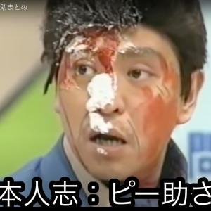 【武勇伝】松本人志の伝説の数々!!笑いの神様と呼ばれた男↑↑