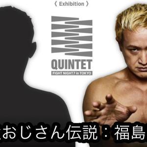 芸人最強柔道家→ガリットチュウ福島善成の格闘技や腕相撲がやばい‼︎