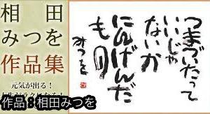 わがまま??相田みつをの性格といのちのバトン+名言ランキング