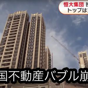 【わかりやすく】中国不動産バブル崩壊はいつ→日本への影響は?恒大集団