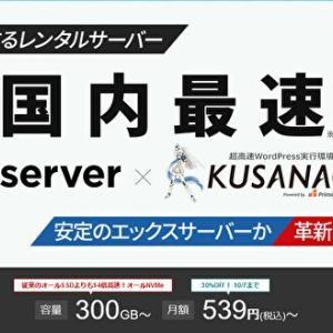 「wpXシン・レンタルサーバー」は「エックスサーバー」✖「KUSANAGI」の国内最速級サーバー