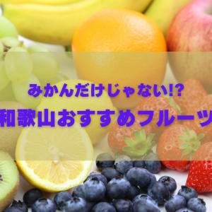 みかんだけじゃない!? 一年通して楽しめるオススメの和歌山フルーツを紹介!