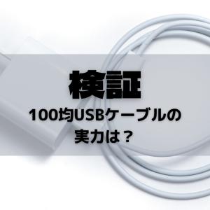 【検証】100均のUSBケーブルは実用に耐えうるのか?