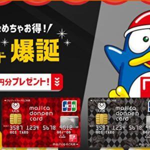 majica donpen card(マジカドンペンカード)majica(マジカ)とUCSクレジットカードでドン・キホーテがよりおとく!