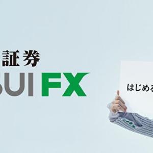 「松井証券 MATSUI FX」全通貨ペアが1通貨単位から取引でき業界最狭水準のスプレッドで夜間まで受付可能な安心サポート!