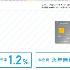 リクルートカードは年会費無料でポイント還元率は驚異の1.2%、2枚発行で出費管理も明確にできる!