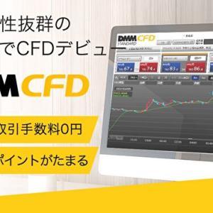 DMM.com証券「DMM CFD」なら充実の7銘柄!取引手数料0円でスプレッドは業界屈指の低水準!