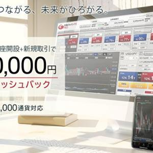 「外為ジャパンFX」は低スプレッドで1,000通貨単位から取引可能!評判やメリット・デメリットは?